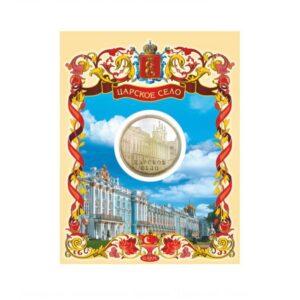 Монеты Царское Село